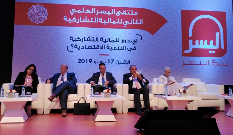 Finance participative : 2ème édition du colloque « Moultaka Al Yousr »